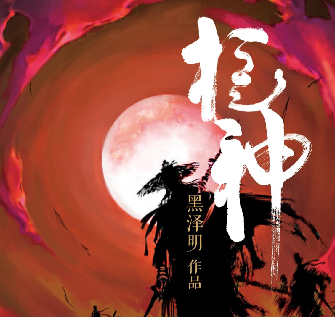 戛纳报道 |中国神秘公司拿下黑泽明《枪神》改编权,日本IP会成为下一个风口吗?