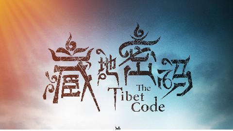 《藏地密码》背后的权力游戏:大股东起纠纷,多家公司介入版权大战