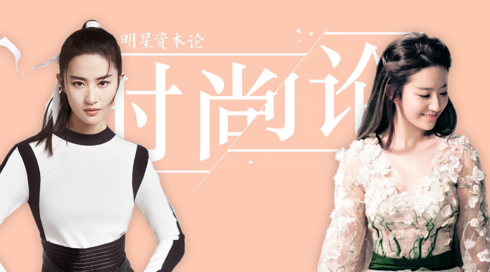 时尚论|刘亦菲,你的仙气余额已不足,请尽快充值!