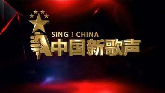 收视虽高套路更高,《中国新歌声》注定成为下一个《我是歌手4》?