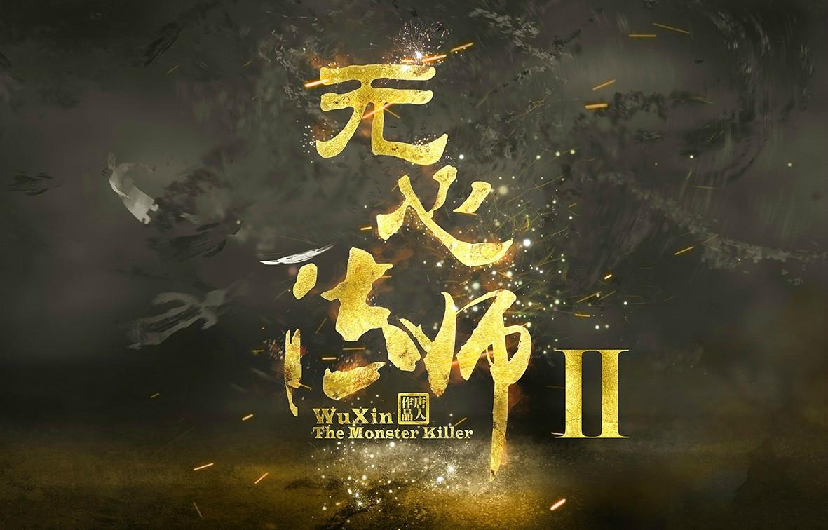 【河豚剧评】《无心法师2》首播,这部续集值8.2的高分吗?