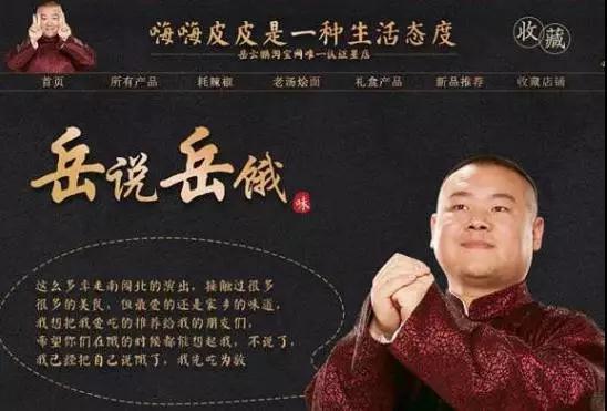 岳云鹏独家回应淘宝卖辣酱:别急,一大波河南特产在路上