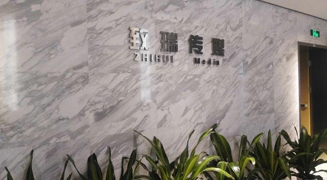 112万上长江、买玛莎拉蒂:浙江广电广告代理商致瑞传媒竟然因此IPO失败