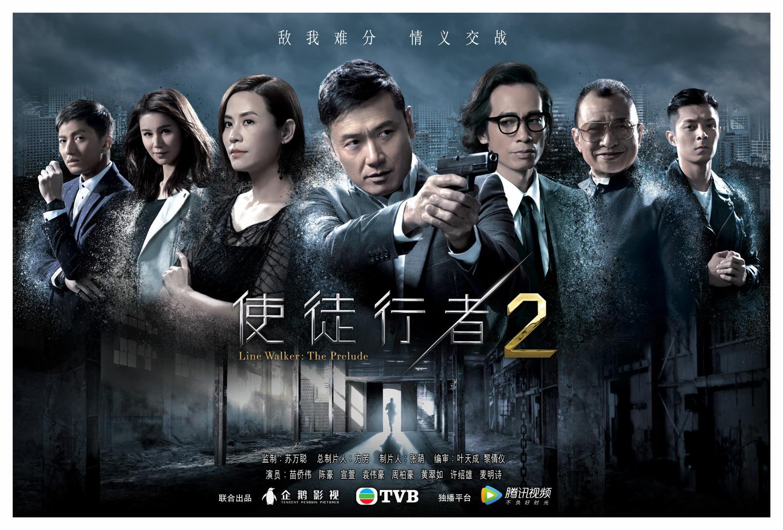 《使徒行者2》:为何在今天我们仍要用内地资本续拍TVB剧