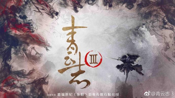 欢瑞世纪3部大剧8.4亿卖给腾讯视频——《封神之天启》《青云志 3》《盗墓笔记 2》