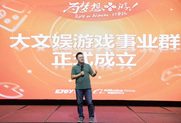 """10亿收购前网易COO新公司、成立游戏事业群,阿里大文娱说好的只做""""水电煤""""呢?"""