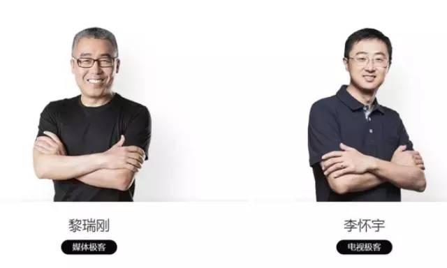 【独家】黎瑞刚要做互联网电视!微鲸电视,55寸,聚合TVB、灿星等内容资源