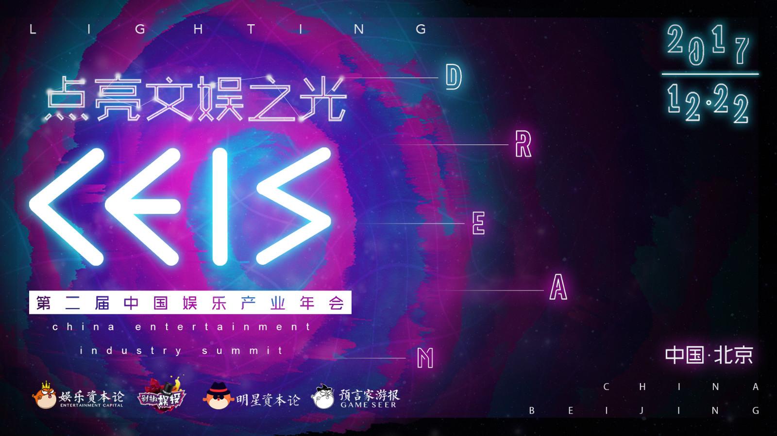"CEIS2018 | 首波嘉宾名单出炉!跨界专家齐聚行业跨界首奖""金河豚奖""颁奖盛典!"