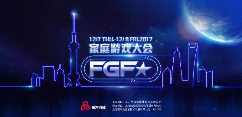 拿下《最终幻想15》手游,举办GAME SHOW,深耕家庭游戏的东方明珠剑指何方?