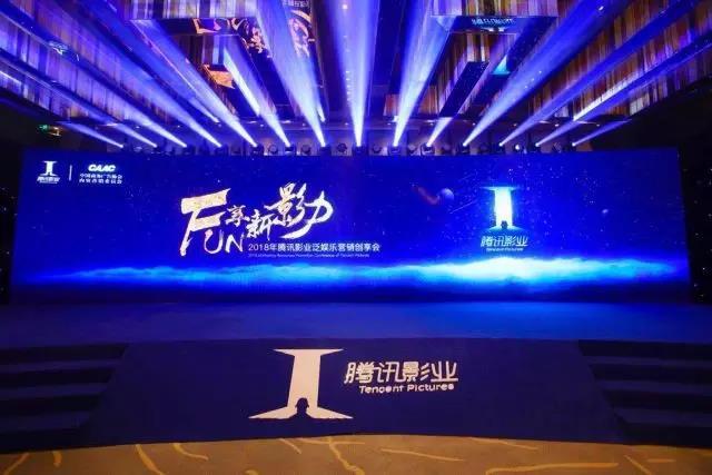 FUN享新影力:腾讯影业2018泛娱乐营销创享会召开