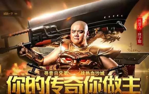 """陈小春刘烨拿起""""屠龙宝刀""""、范冰冰数据垫底,游戏代言的世界你懂吗?"""