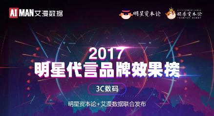 3C数码代言江湖:男流量霸屏前十,鹿晗吴亦凡谁与争锋?