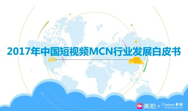 2018年短视频MCN将达3300家,阿里微博美拍等平台入局挖掘新增量|白皮书