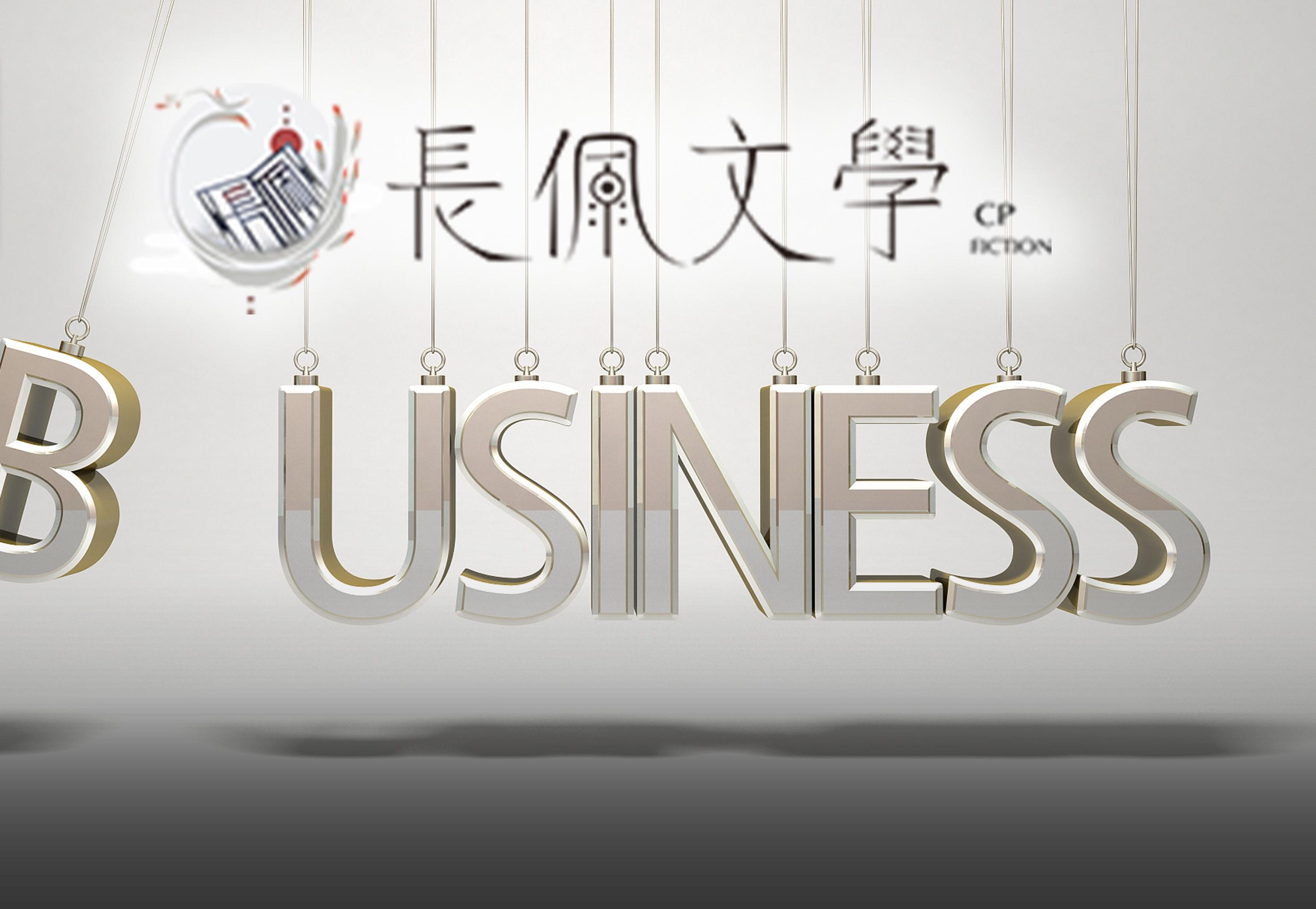 从晋江女频避难所到耽美圣地:苦了7年的长佩终于商业化了!