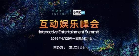 娱乐资本论主持GMIC分论坛 | 陈杭胡海泉王华东:泛娱乐热潮才刚刚开始