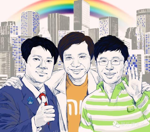 """""""爱奇艺+小米"""",视频江湖的转折点将要到来了么?"""