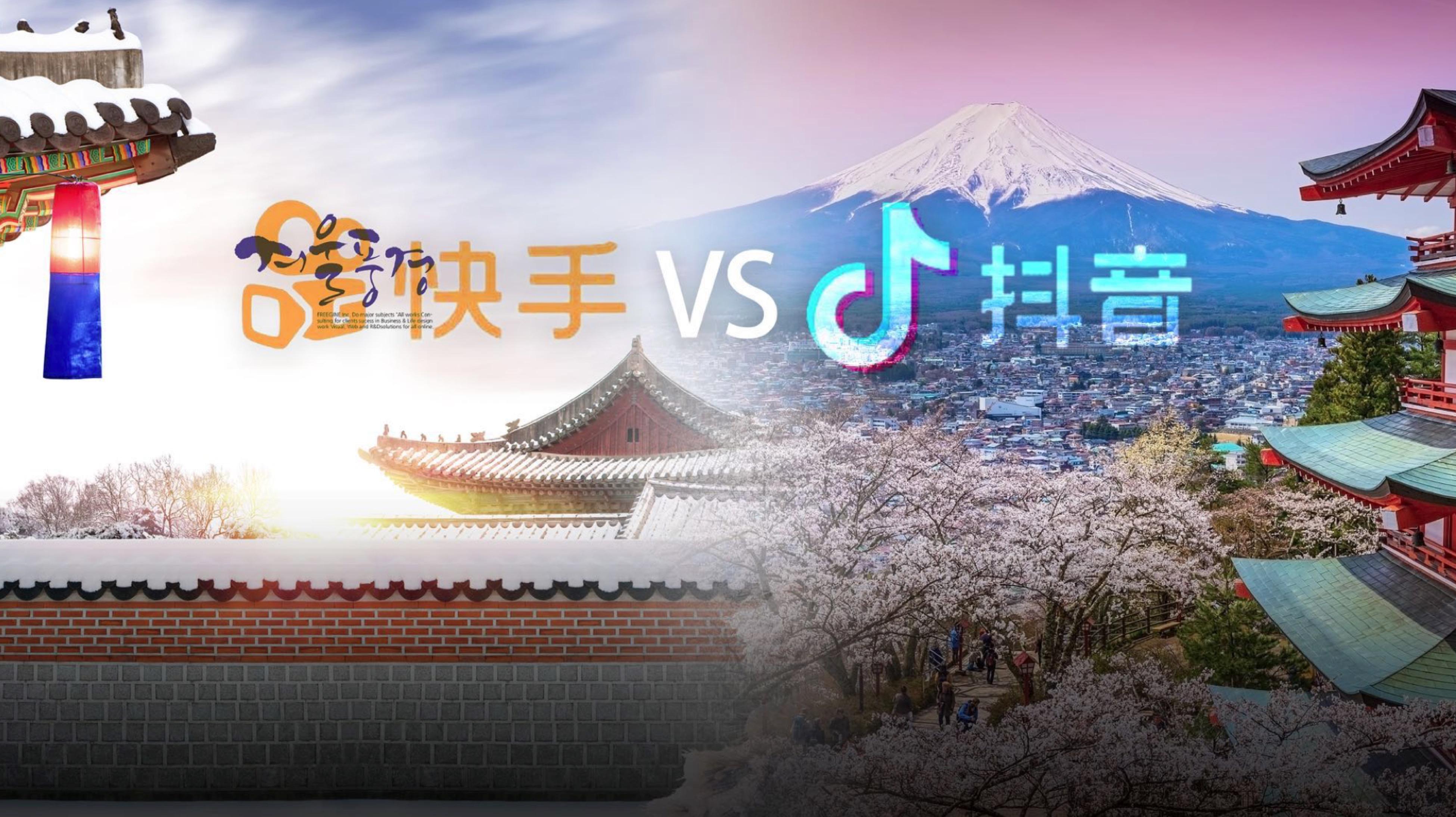 韩星玩快手、日妹迷抖音:在输出这件事上,互联网给我们上了一课