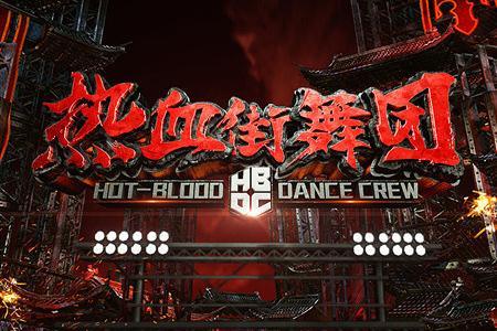 街舞热了,街舞厂牌就能脱贫致富了吗?