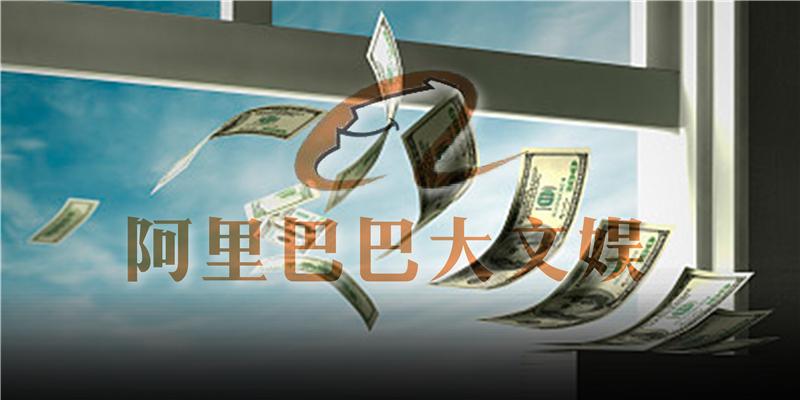 数读阿里大文娱:持续巨大投入+高层不断优化,市场回报几何?