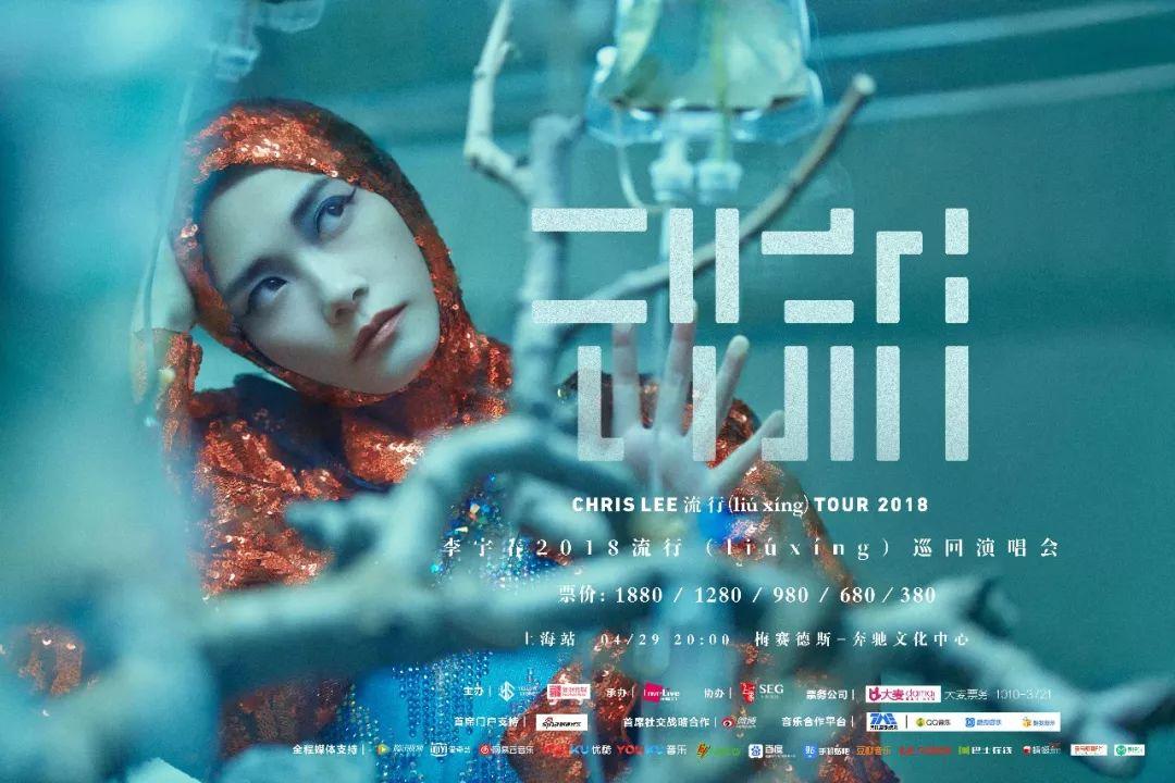 """揭秘李宇春演唱会和她背后的新湃传媒:国际视野与""""三高""""模式"""
