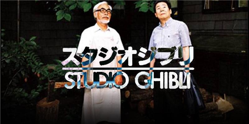 宫崎骏与吉卜力:渐行渐远的辉煌时代
