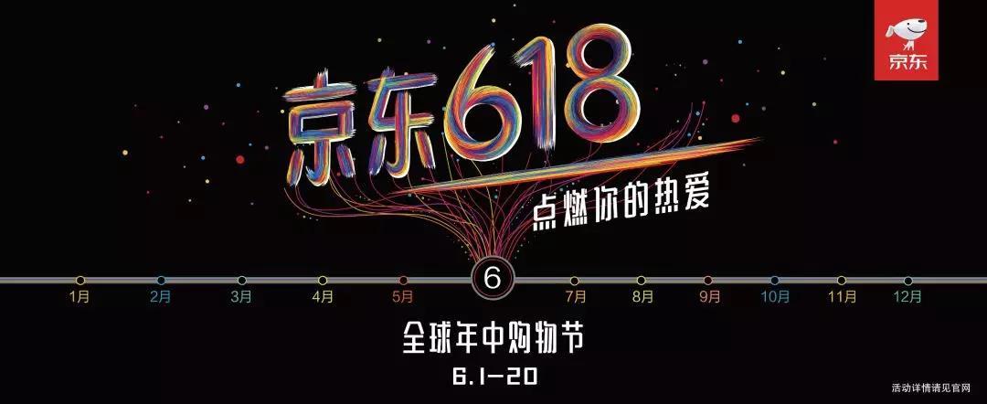 """""""JD100""""今日出道,探秘京东的新式明星营销!"""