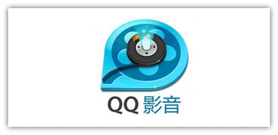 QQ影音十年,从卡位到边缘