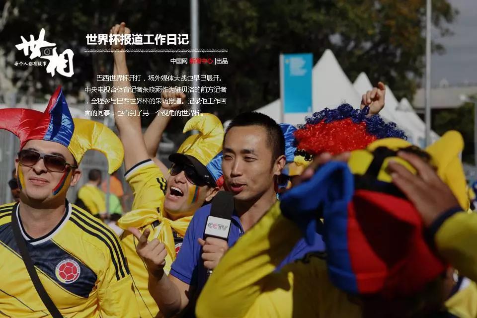 世界杯在中国20载记:从燃情岁月到流行消逝