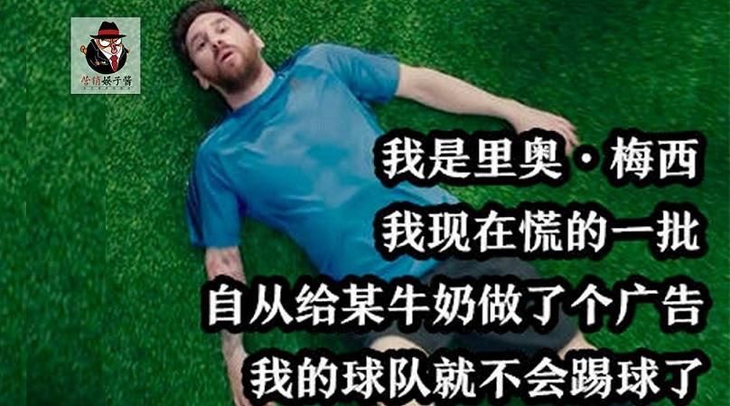 为什么我们要骂世界杯的中国广告?