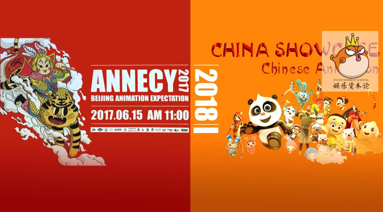 法国昂西,70家中国动画公司在淘金