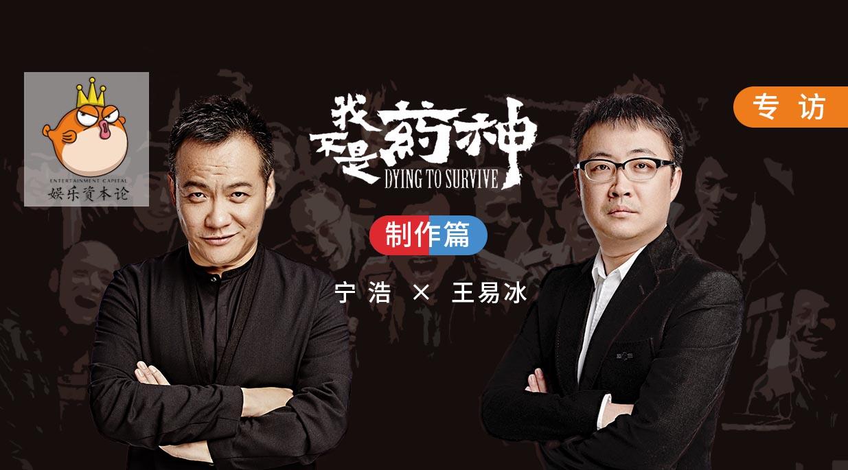 """""""做有尊严的中国电影"""",《我不是药神》诞生记·制作篇"""