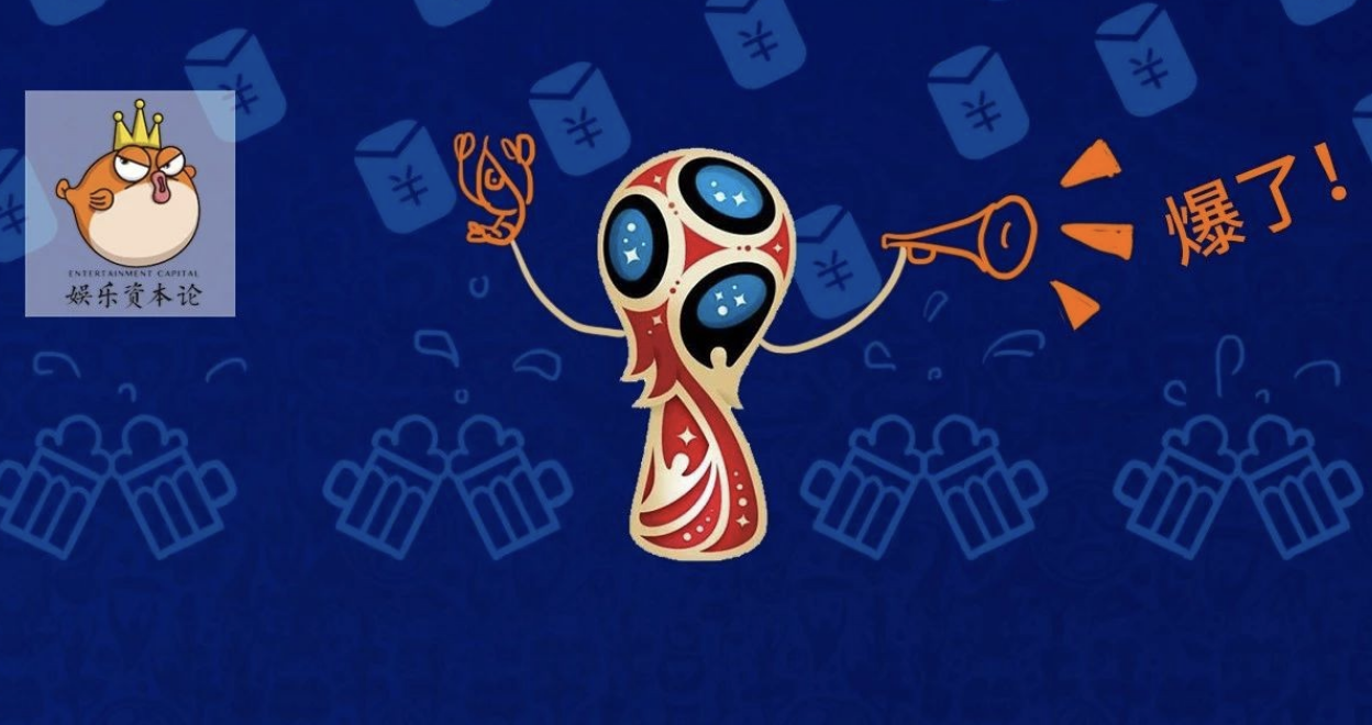 为何这届世界杯终于火出圈了?
