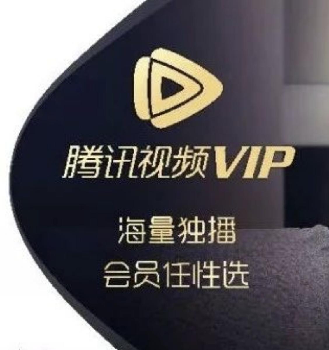 腾讯视频上新VIP代言人,折射出哪些会员系统新生态?