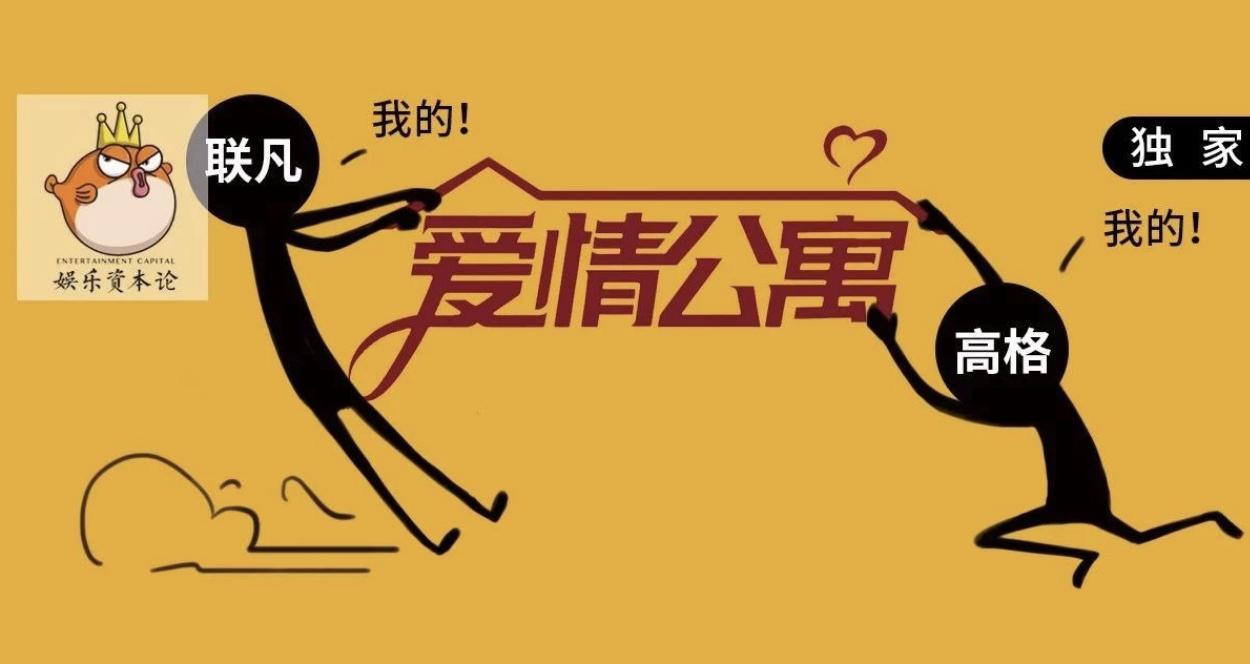 预售票房1.5亿的《爱情公寓》,为何深陷10年版权纠纷?