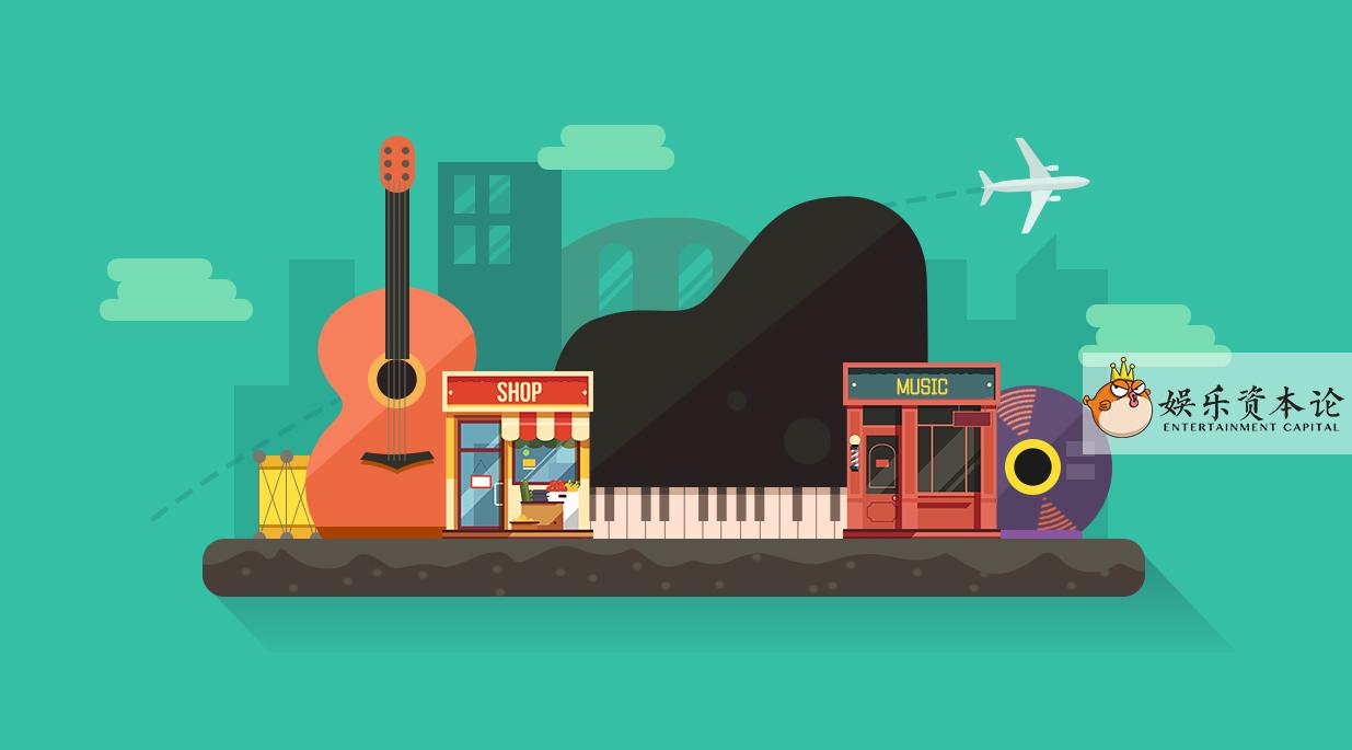 音乐公司赚钱新途径:加码文旅