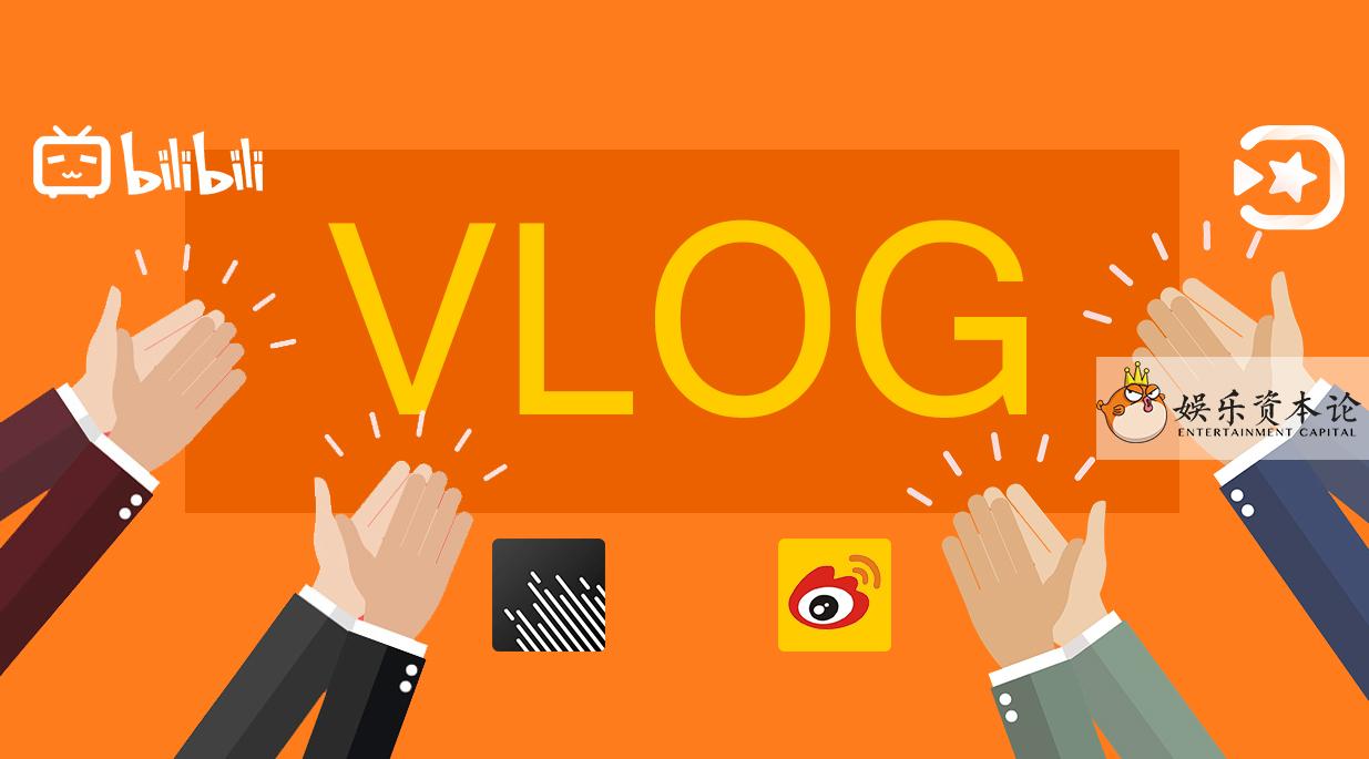 平台造风口,Vlog是一场自上而下的狂欢?