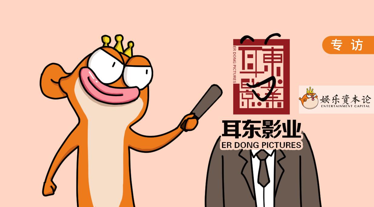 耳东崛起记:起于香港、成名于内地,未来要做华人的娱乐生产商