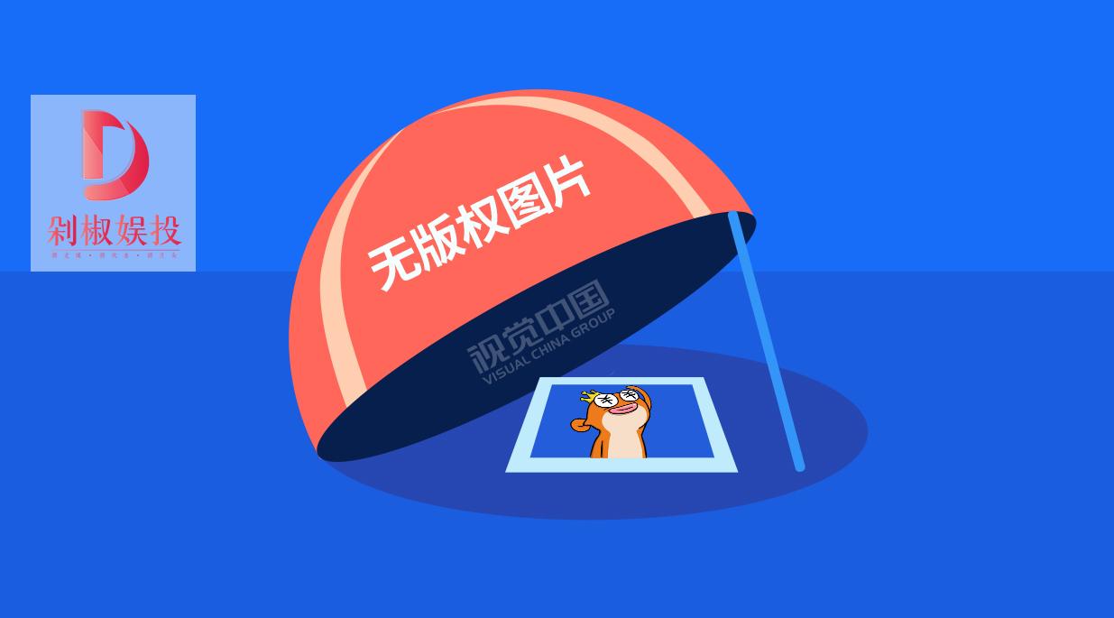 """在版权时代,讨伐""""版权卫士""""视觉中国"""