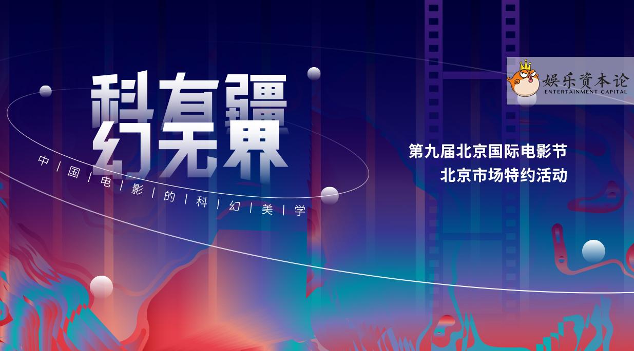 金河豚科幻IP价值榜揭晓:中国科幻以什么样的姿态崛起?
