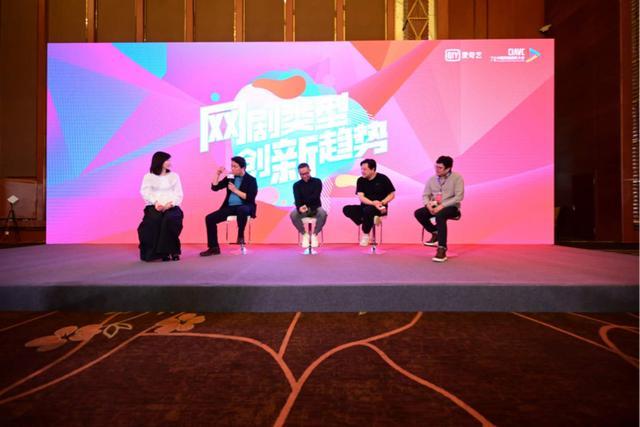 郭靖宇、陶昆、傅东育等大咖出席爱奇艺网络剧高峰论坛 共话网剧类型创新趋势