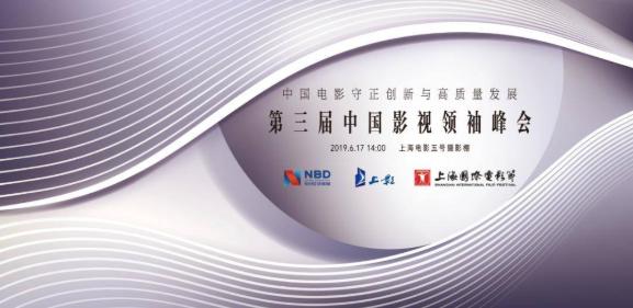"""刷屏朋友圈、微博话题热议! 第三届中国影视领袖峰会 """"财经+影视+传媒""""巅峰荟又来袭"""