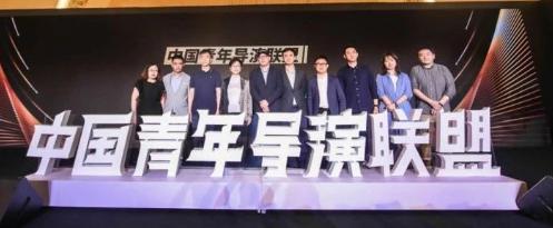 如何让新人导演直面真实的电影市场,中国青年导演联盟启动