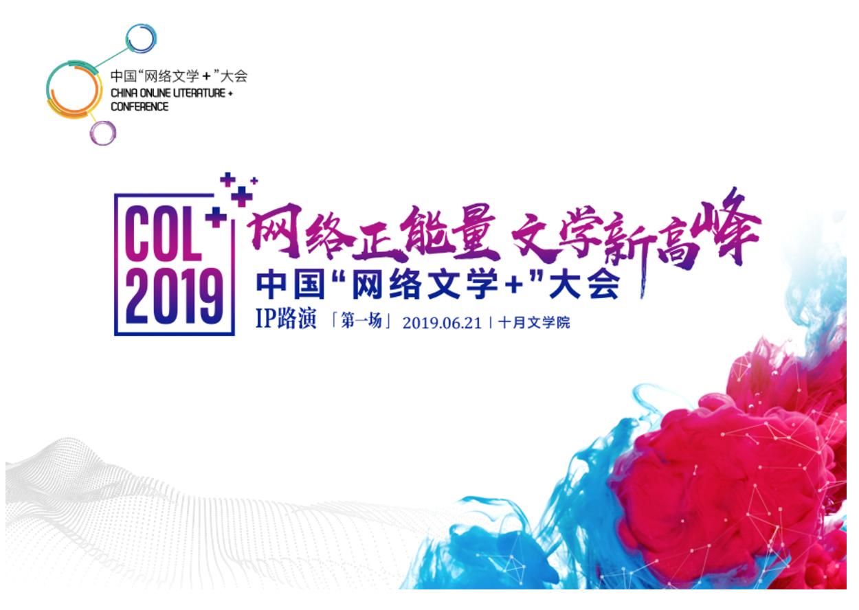 """第三届中国""""网络文学+""""大会首场IP路演在京举办"""