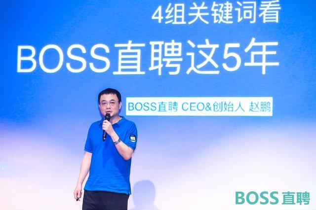 BOSS直聘:坚持同档技术薪资水平超过互联网大厂