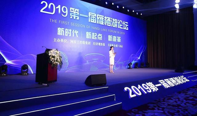 秦朔、阳仁强纵论社群经济与商业文明丨2019第一届雁栖湖论坛