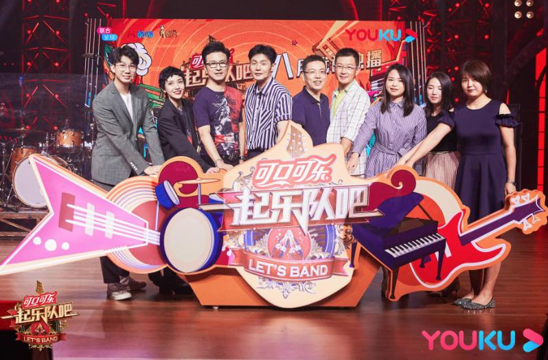 """《一起乐队吧》8月开播,优酷强势打造年轻乐队领跑综艺""""夏""""半场"""
