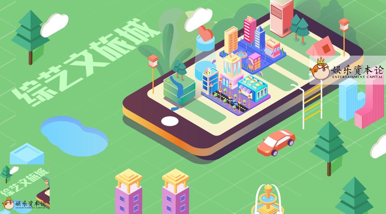 """芒果花2亿造了一座""""城"""":综艺的线下产业是一门怎样的生意?"""