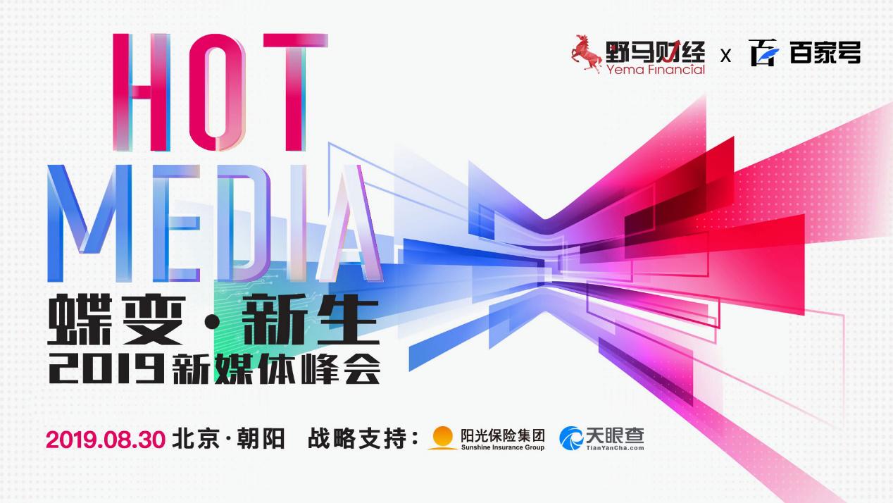 HOT MEDIA新媒体峰会 | 一份来自22世纪的邀请,约么?