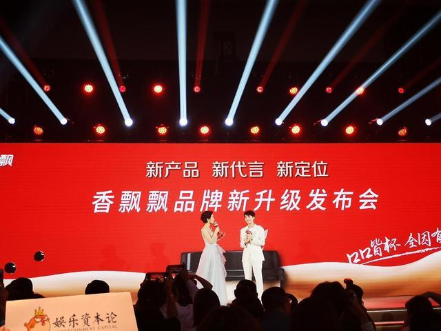 """香飘飘召开品牌新升级发布会,携手王俊凯进入""""有料时代"""""""