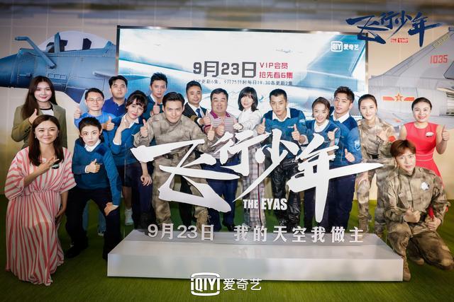 爱奇艺自制剧《飞行少年》9月23日上线  聚焦青少年空军题材庆祝新中国成立70周年